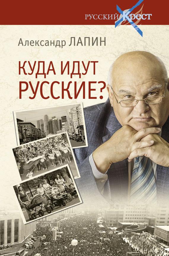 Куда идут русские? - Александр Лапин