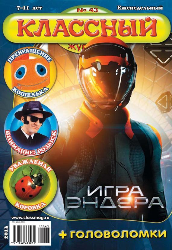 Открытые системы Классный журнал №43/2013 открытые системы классный журнал 33 2013