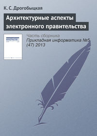Дрогобыцкая, К. С.  - Архитектурные аспекты электронного правительства