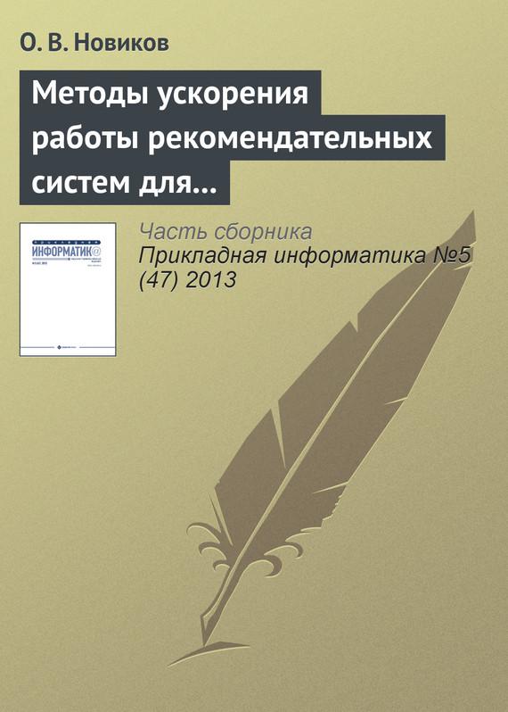 Методы ускорения работы рекомендательных систем для высоконагруженных веб-сайтов - О. В. Новиков