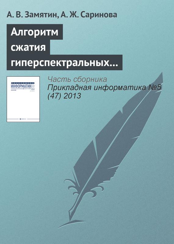 Шикарная заставка для романа 08/58/18/08581801.bin.dir/08581801.cover.jpg обложка