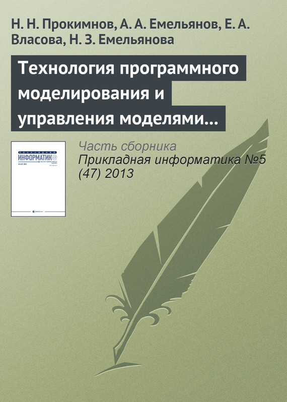 Технология программного моделирования и управления моделями в системе Аctor Pilgrim - Н. Н. Прокимнов
