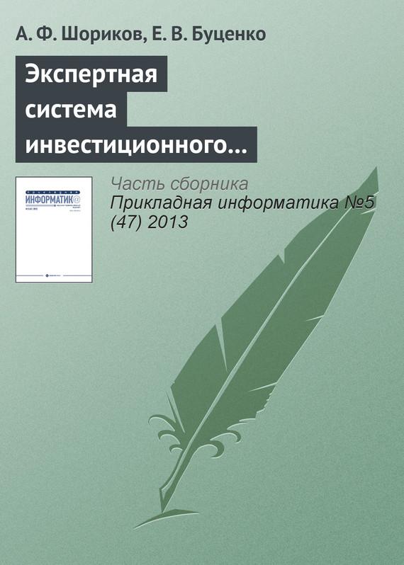 А. Ф. Шориков Экспертная система инвестиционного проектирования
