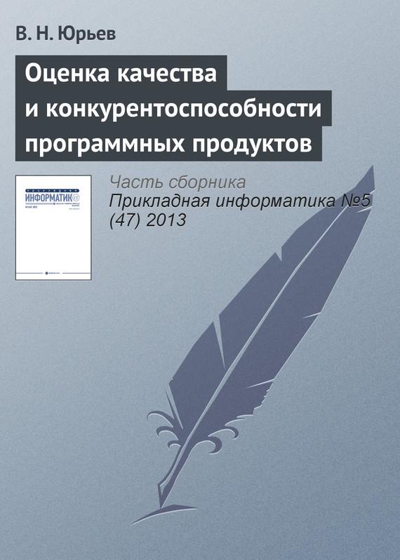 В. Н. Юрьев