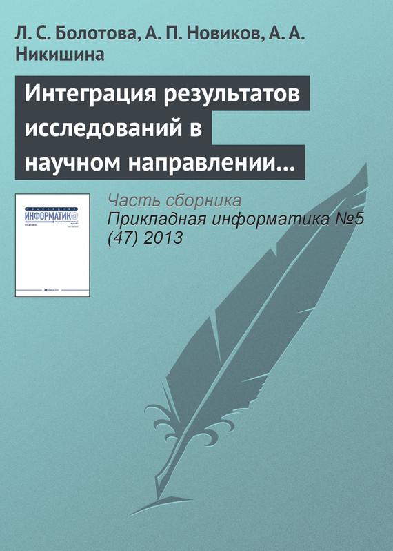 Л. С. Болотова бесплатно