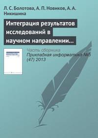 Болотова, Л. С.  - Интеграция результатов исследований в научном направлении «Искусственный интеллект»