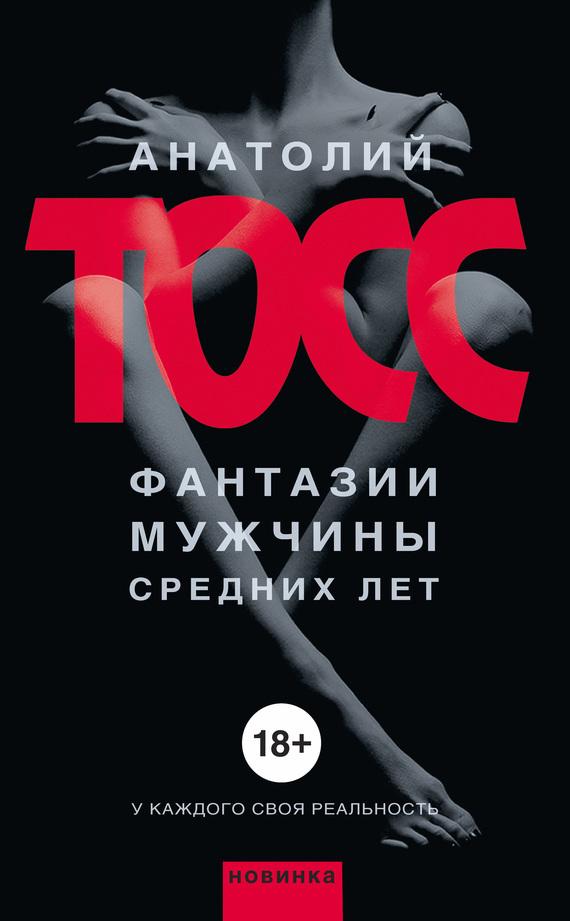 Анатолий Тосс Фантазии мужчины средних лет эксмо самые красивые мужчины нашего времени герои о которых мы мечтаем