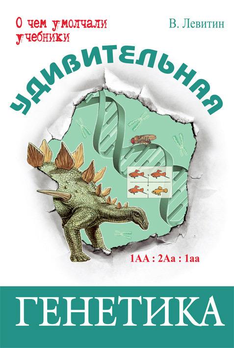 Обложка книги Удивительная генетика, автор Левитин, Вадим