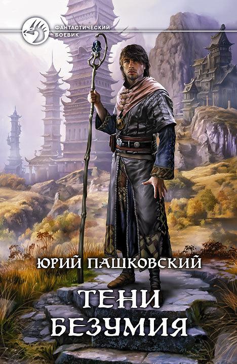 Тени безумия - Юрий Пашковский
