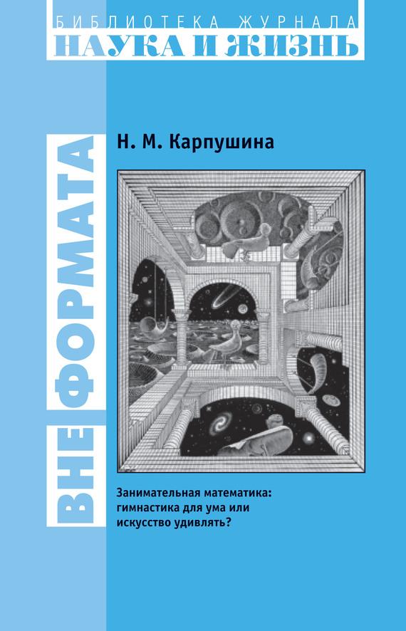 Обложка книги Вне формата. Занимательная математика: гимнастика для ума или искусство удивлять?, автор Карпушина, Н. М.