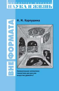 Карпушина, Н. М.  - Вне формата. Занимательная математика: гимнастика для ума или искусство удивлять?