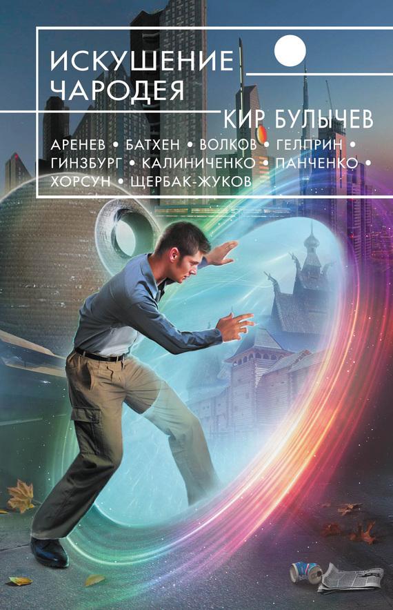 Майкл Гелприн, Владимир Венгловский - Искушение чародея (сборник)