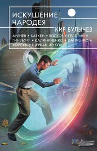 Аренев, Владимир  - Искушение чародея (сборник)
