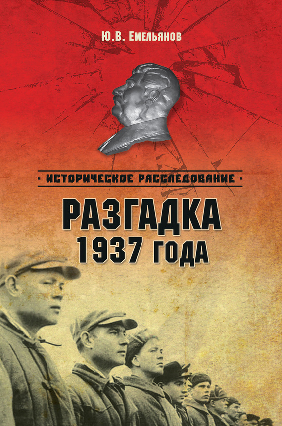 Юрий Емельянов Разгадка 1937 года 1937 год был ли заговор военных