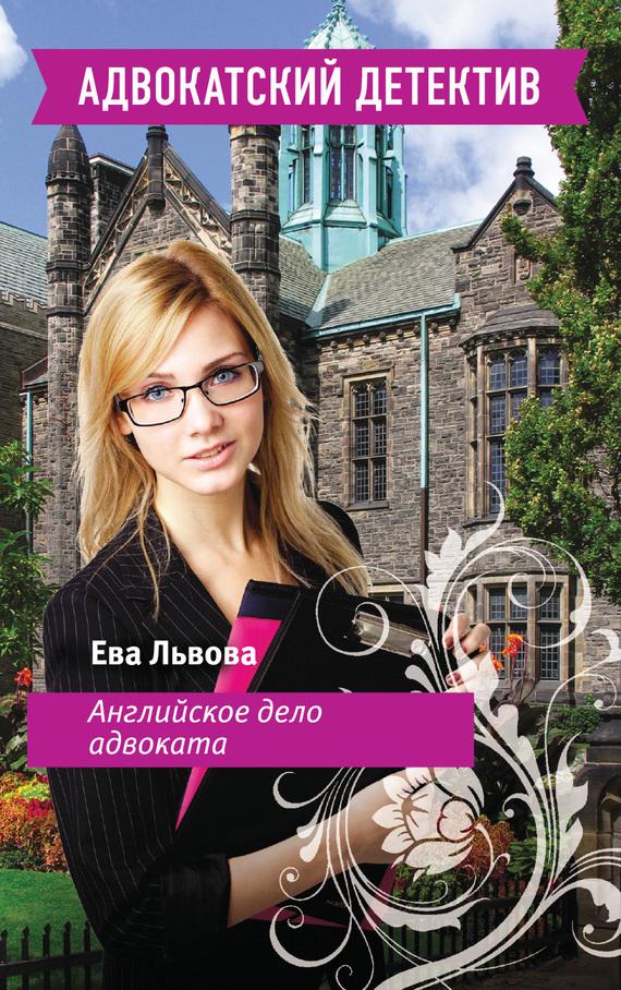 Ева Львова Английское дело адвоката жк лесной городок одинцово купить квартиру