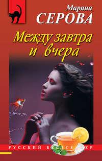Серова, Марина  - Между завтра и вчера