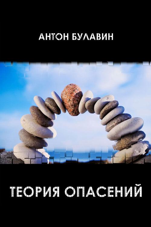 Теория опасений - Антон Булавин