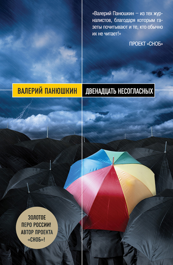 Обложка книги Двенадцать несогласных, автор Панюшкин, Валерий