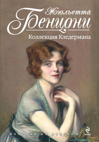 Бенцони, Жюльетта  - Коллекция Кледермана