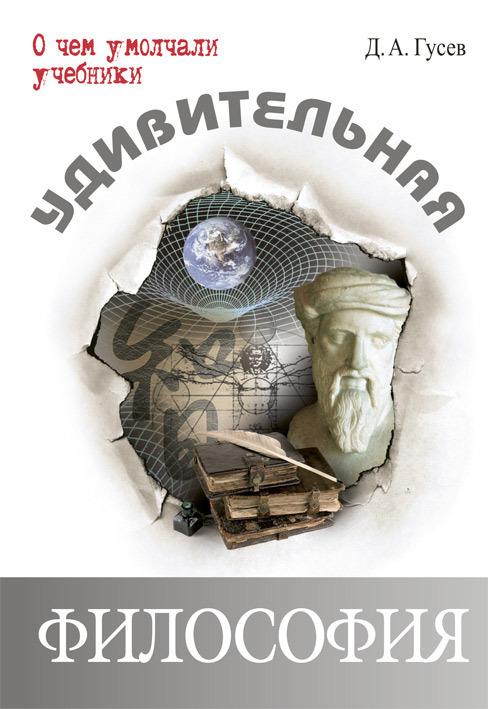 Д. А. Гусев Удивительная философия ISBN: 978-5-91921-229-4 климова м в удивительная риторика isbn 978 5 91921 333 8