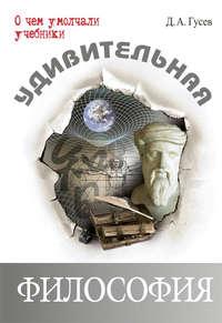 Гусев, Дмитрий Алексеевич  - Удивительная философия