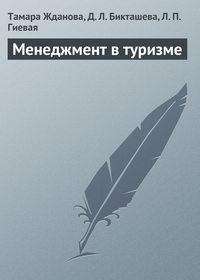 Жданова, Тамара  - Менеджмент в туризме