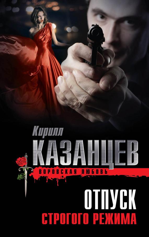 Скачать Кирилл Казанцев бесплатно Отпуск строгого режима