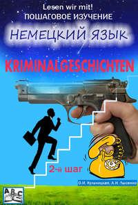Кульчицкая, О. И.  - Kriminalgeschichten. Детективные рассказы. Учебное пособие. Начальный этап (2-й шаг)
