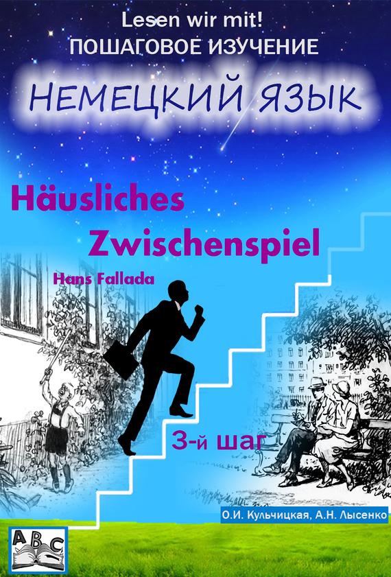 Hausliches Zwischenspiel. Домашняя интерлюдия. Учебное пособие. Начальный этап (3-й шаг)
