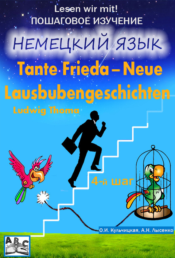 Tante Frieda – Neue Lausbubengeschichten. Веселые рассказы. Учебное пособие. Средний этап (4-й шаг)
