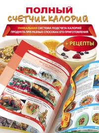 Нестерова, Дарья  - Полный счетчик калорий