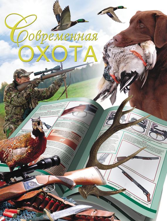 Современная охота