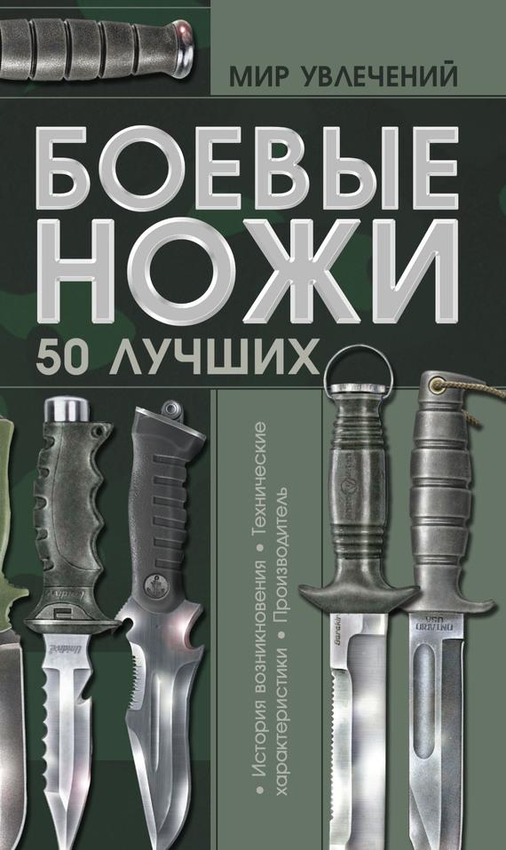 Виктор Шунков Боевые ножи. 50 лучших куплю боевые ножи фото и цены