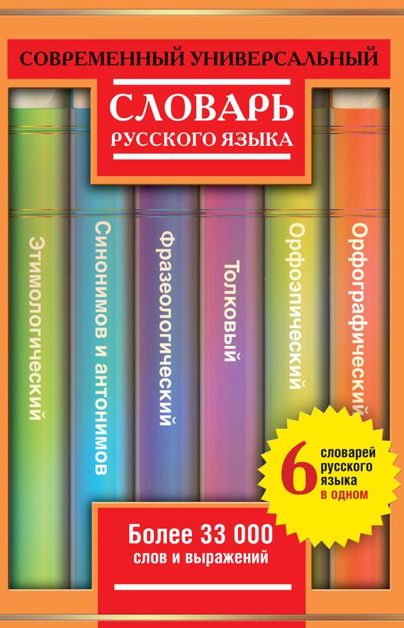 Ю. В. Алабугина Современный универсальный словарь русского языка: 6 словарей в одном. Более 33 000 слов и выражений