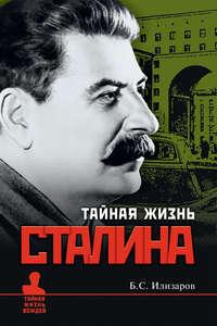 Илизаров, Б. С.  - Тайная жизнь Сталина