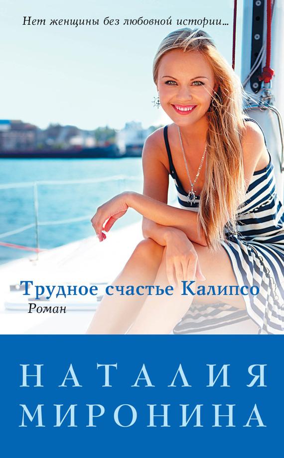 Наталия Миронина Трудное счастье Калипсо светлана гершанова какое горчайшее счастье
