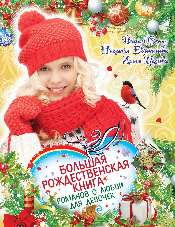 Большая рождественская книга романов для девочек скачать