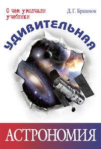 Брашнов, Дмитрий  - Удивительная астрономия