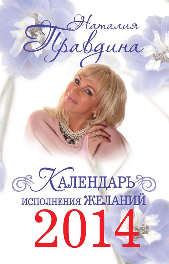 Календарь исполнения желаний 2014 - Наталия Правдина