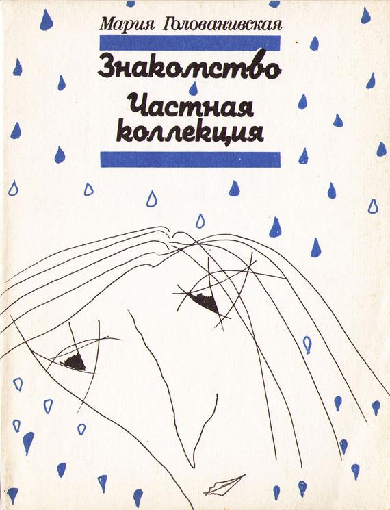 Мария Голованивская Знакомство. Частная коллекция (сборник) в эпоху перемен мысли изреченные