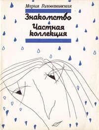 Голованивская, Мария  - Знакомство. Частная коллекция (сборник)