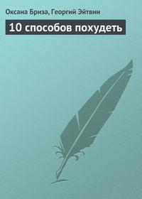 Бриза, Оксана  - 10 способов похудеть