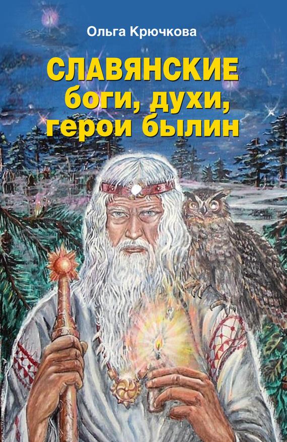 Славянские боги, духи, герои былин - Ольга Крючкова