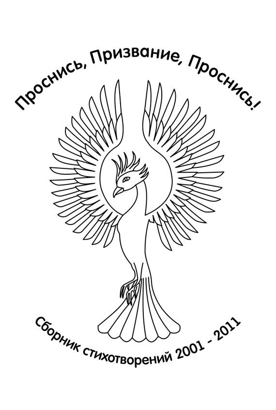 Владимир Портнов Проснись, Призвание, Проснись! владимир портнов книга замет – добрых примет