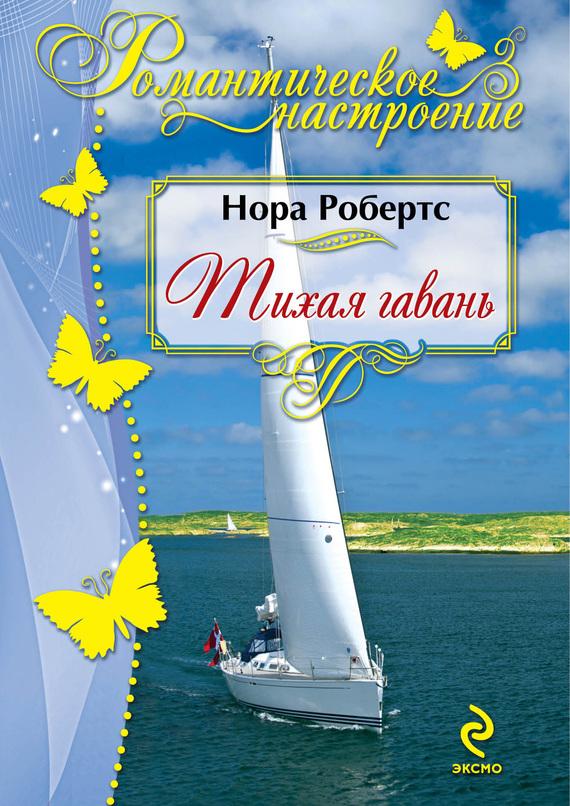 бесплатно Тихая гавань Скачать Нора Робертс