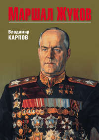 Владимир Карпов - Маршал Жуков