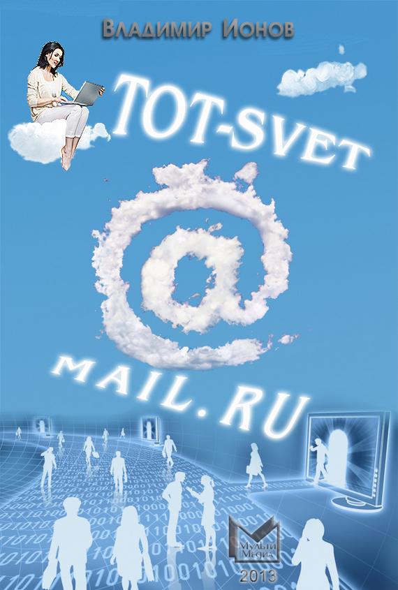 Владимир Ионов Tot-Svet@mail.ru pro svet light mini par led 312 ir