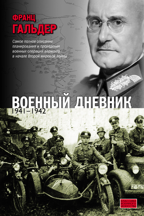 Франц Гальдер Военный дневник. 1941–1942 все цены