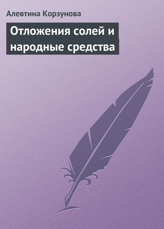Алевтина Корзунова Отложения солей и народные средства