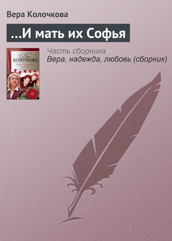 …И мать их Софья - Вера Колочкова